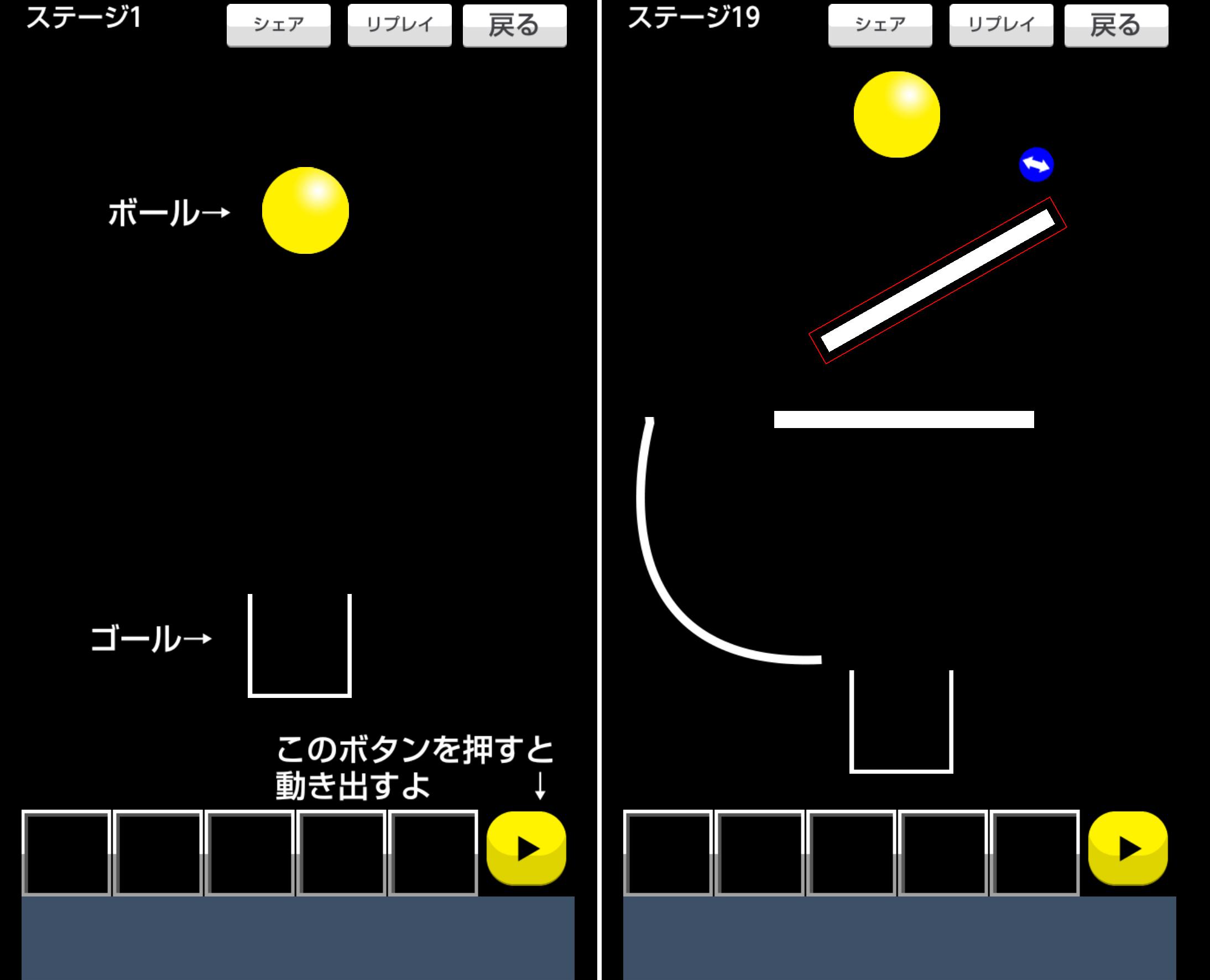 物理パズル ボールをゴールへドーン! androidアプリスクリーンショット1