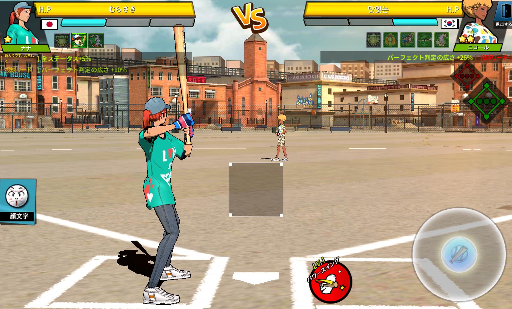 フリースタイル野球2 androidアプリスクリーンショット1