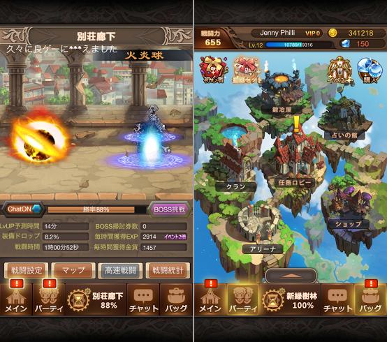 ドラゴンオンライン androidアプリスクリーンショット1