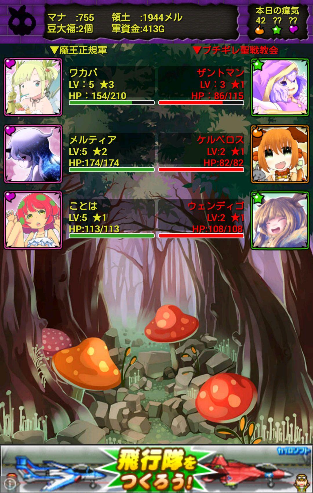 魔界フロンティア! androidアプリスクリーンショット1