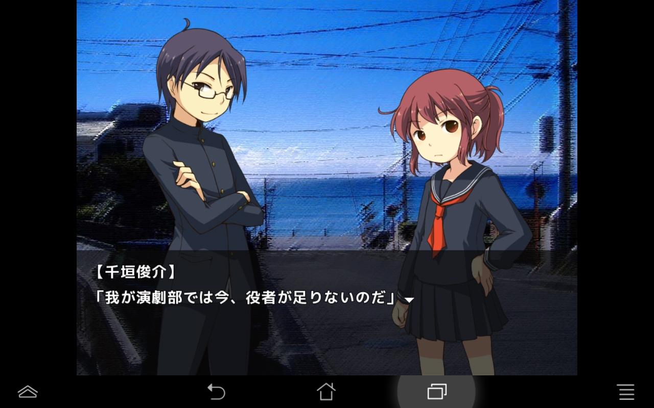 演劇少女は古都鎌倉を雪で潰す androidアプリスクリーンショット1