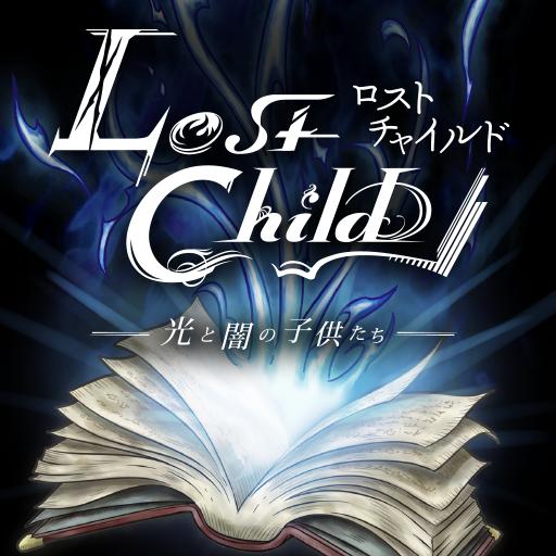 ロストチャイルド〜光と闇の子供たち〜