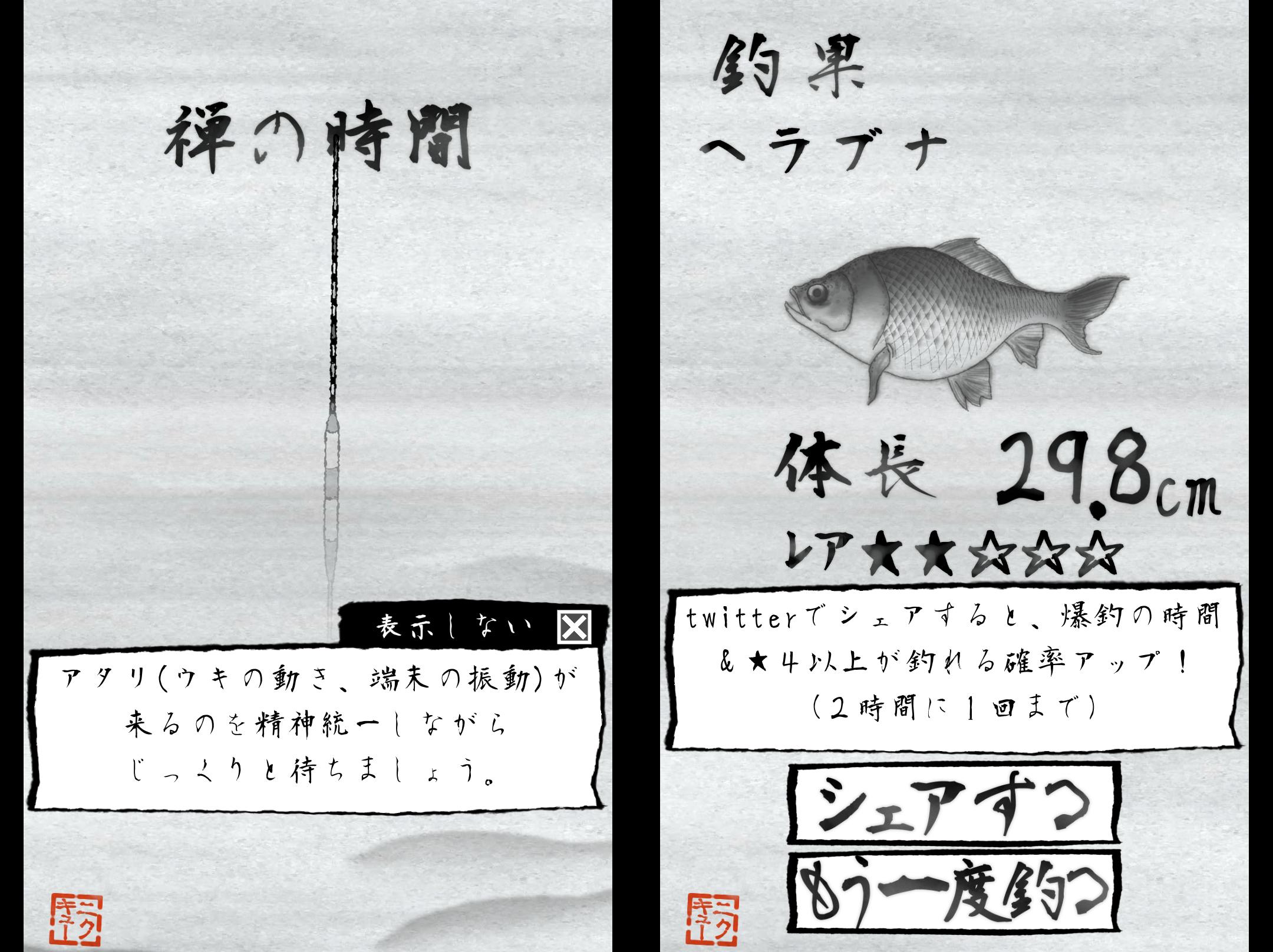 禅とヘラブナ釣りと私 androidアプリスクリーンショット1
