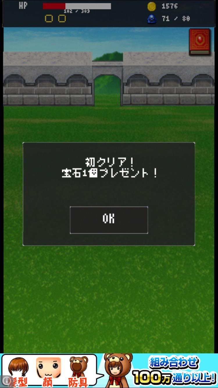 androidアプリ クラッシュ勇者攻略スクリーンショット8