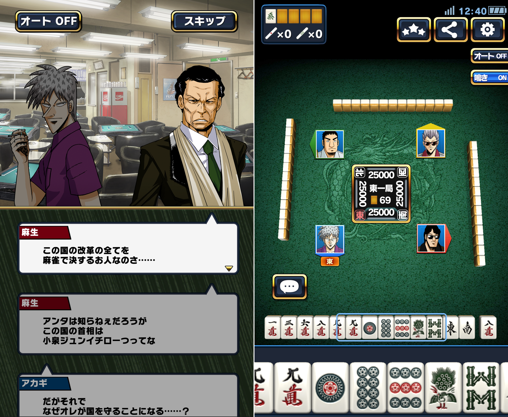 近代麻雀オールスターズ 闘牌伝 androidアプリスクリーンショット1