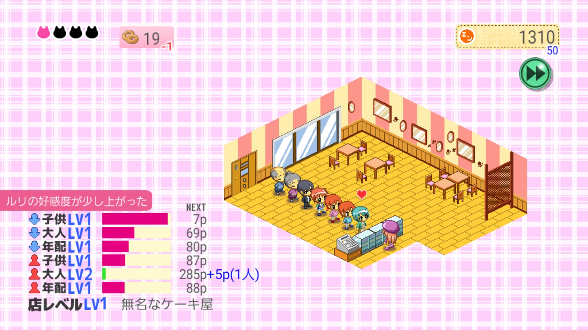にゃっほい店長のケーキ屋さん androidアプリスクリーンショット1