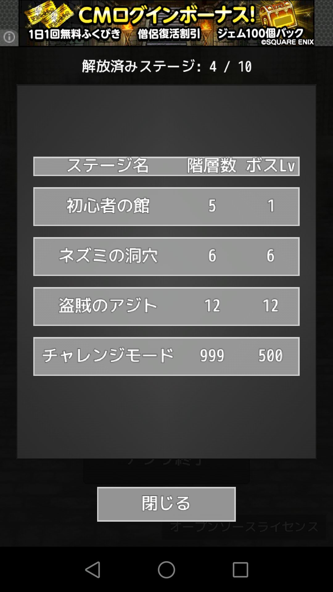 androidアプリ Dungeon Spike攻略スクリーンショット1