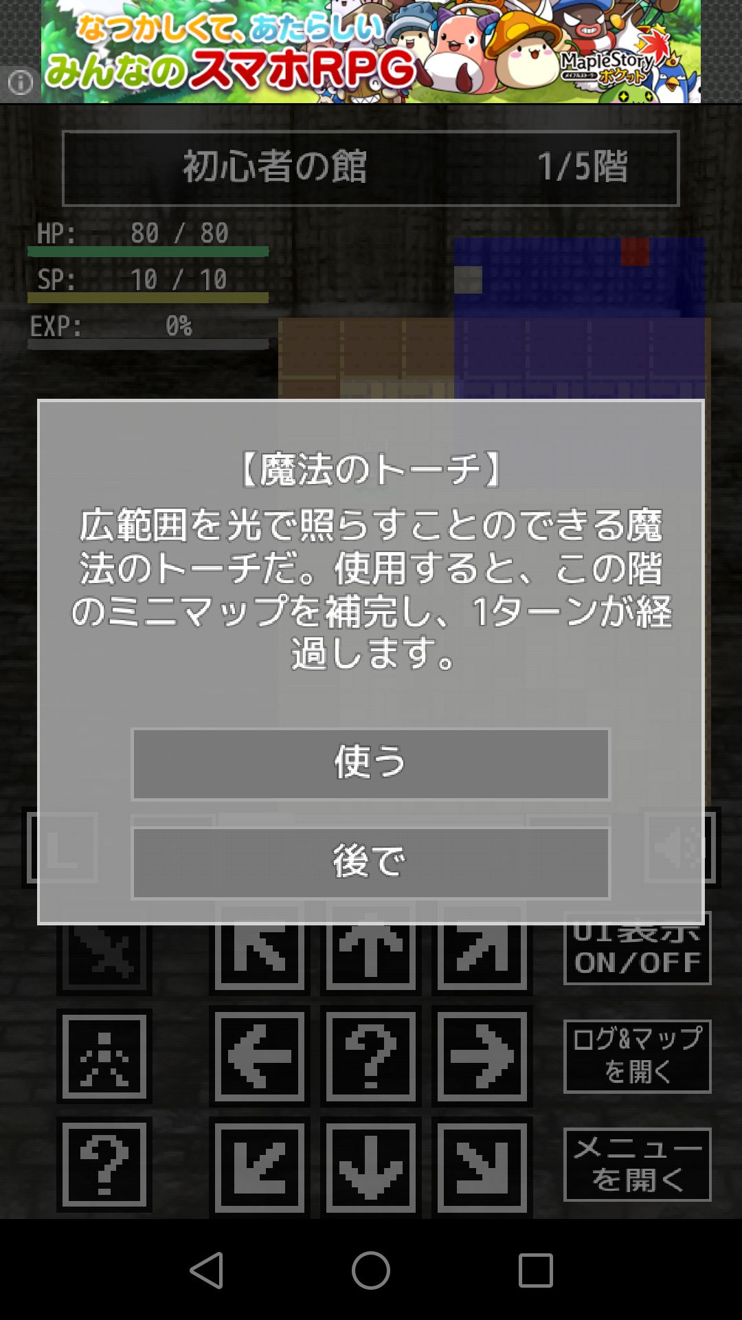 androidアプリ Dungeon Spike攻略スクリーンショット4