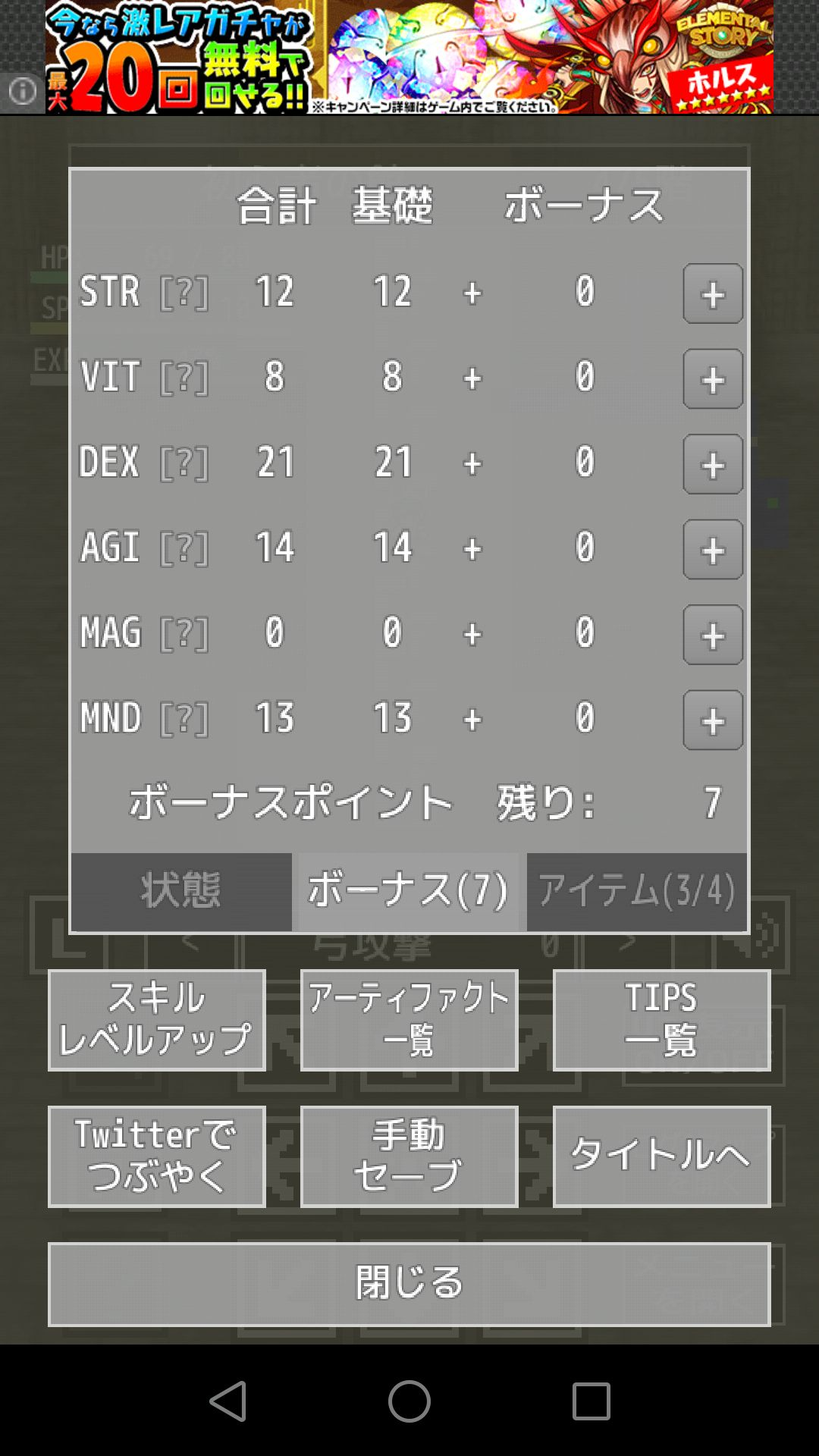 androidアプリ Dungeon Spike攻略スクリーンショット5