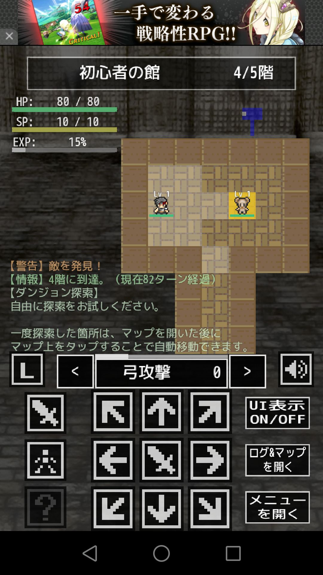 Dungeon Spike androidアプリスクリーンショット1