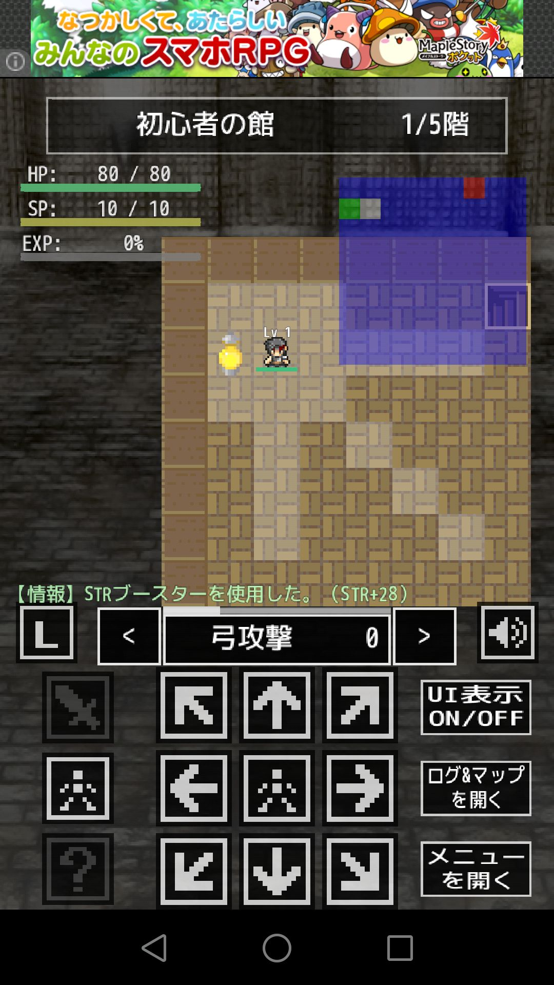 Dungeon Spike androidアプリスクリーンショット2