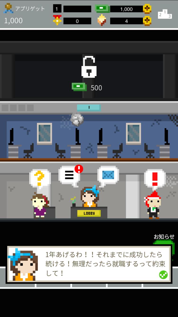 androidアプリ スタートカンパニー攻略スクリーンショット3