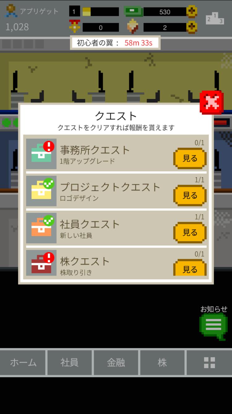 スタートカンパニー androidアプリスクリーンショット3