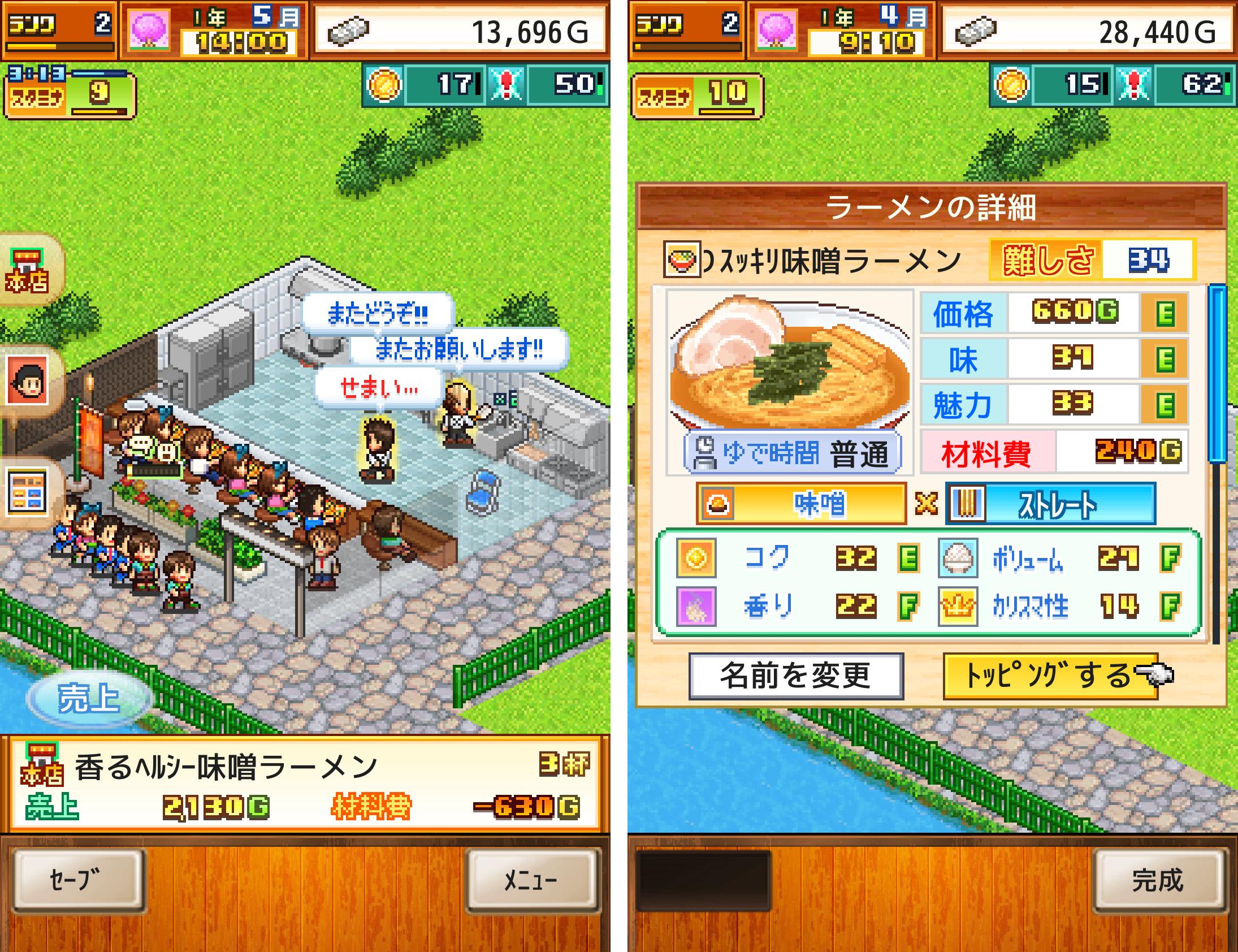 こだわりラーメン館 ~全国編~ androidアプリスクリーンショット1