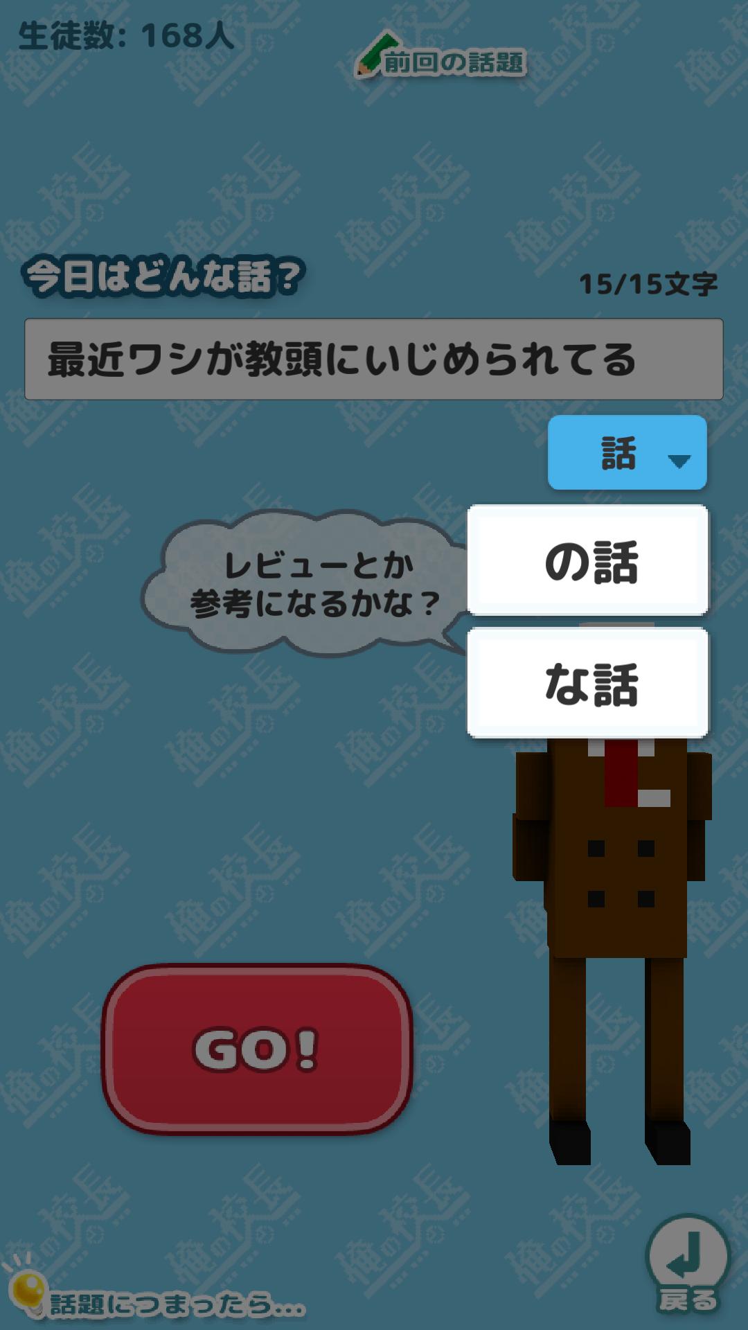 androidアプリ 俺の校長3D攻略スクリーンショット2