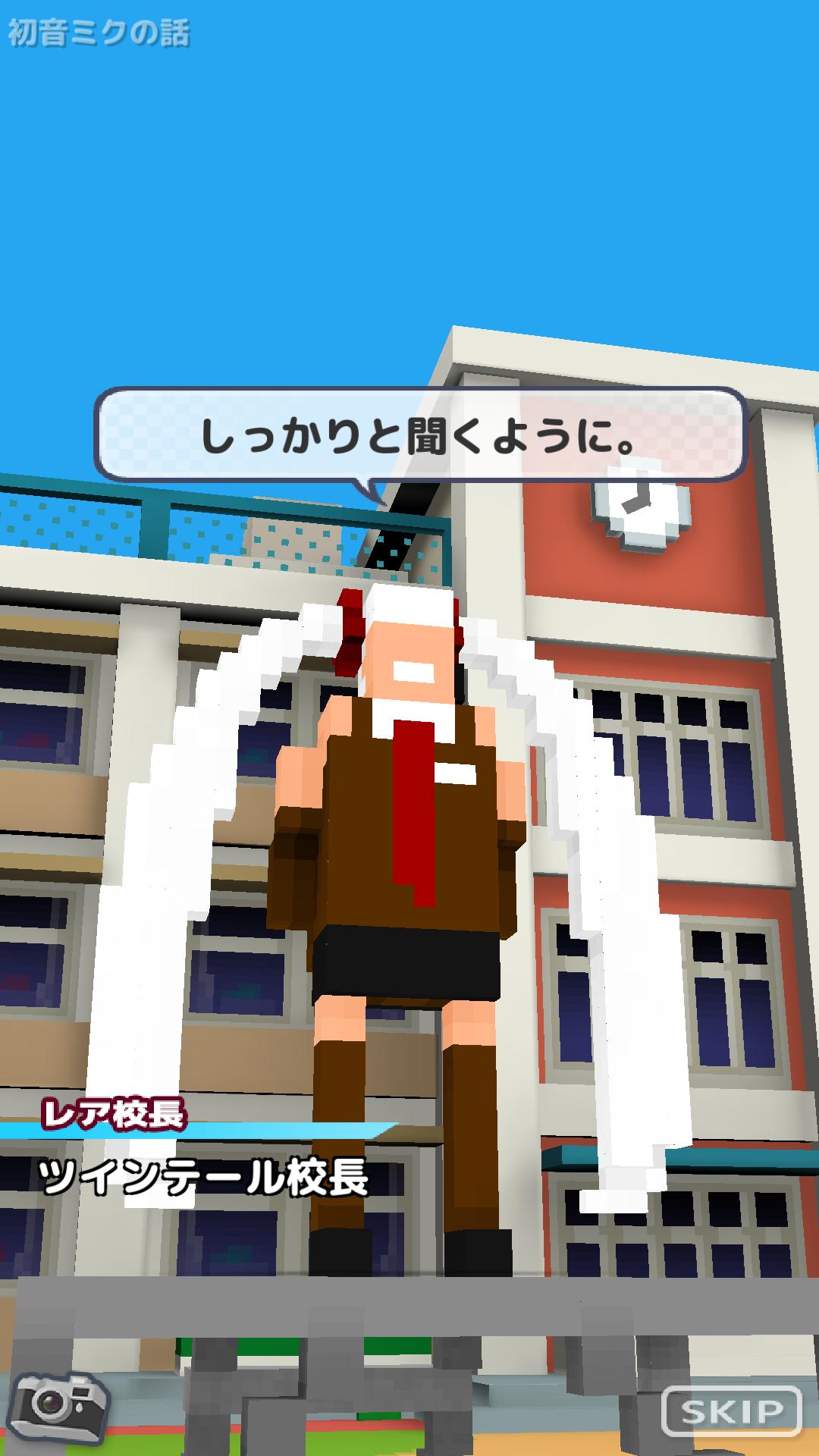 androidアプリ 俺の校長3D攻略スクリーンショット4