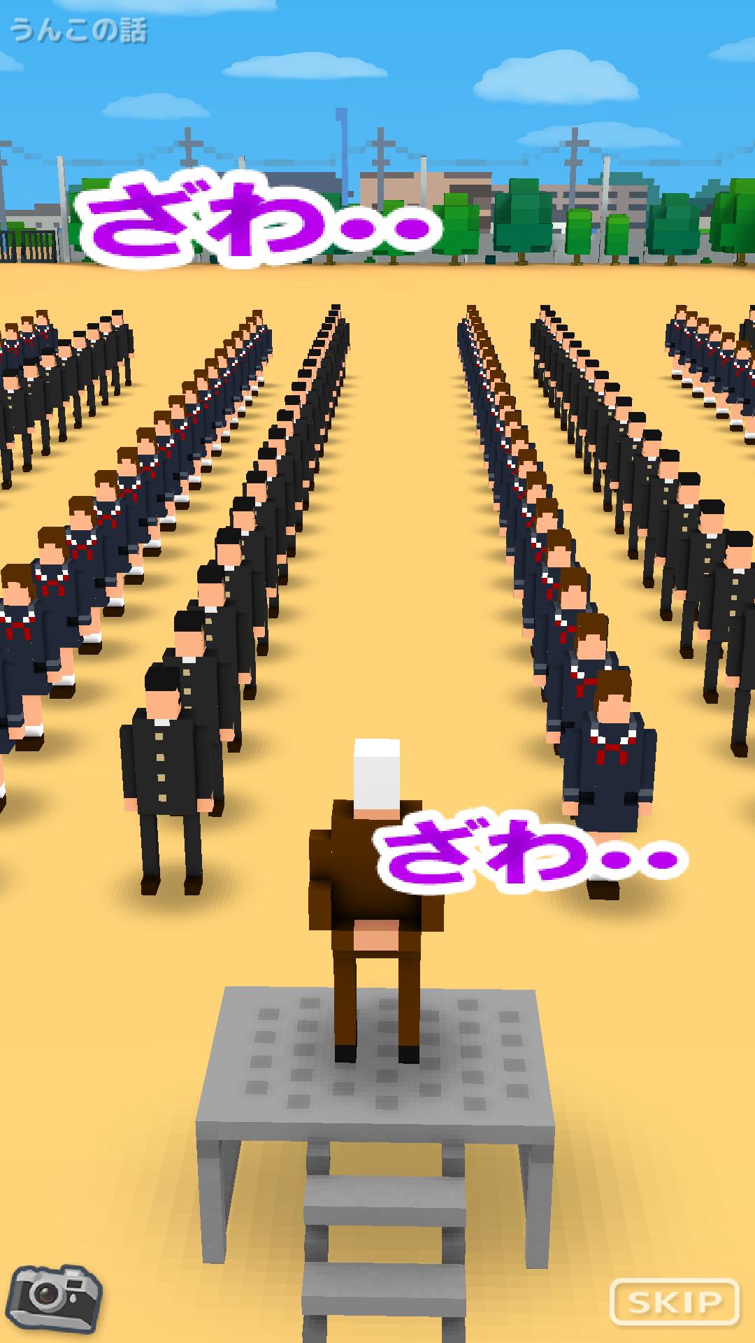 androidアプリ 俺の校長3D攻略スクリーンショット5