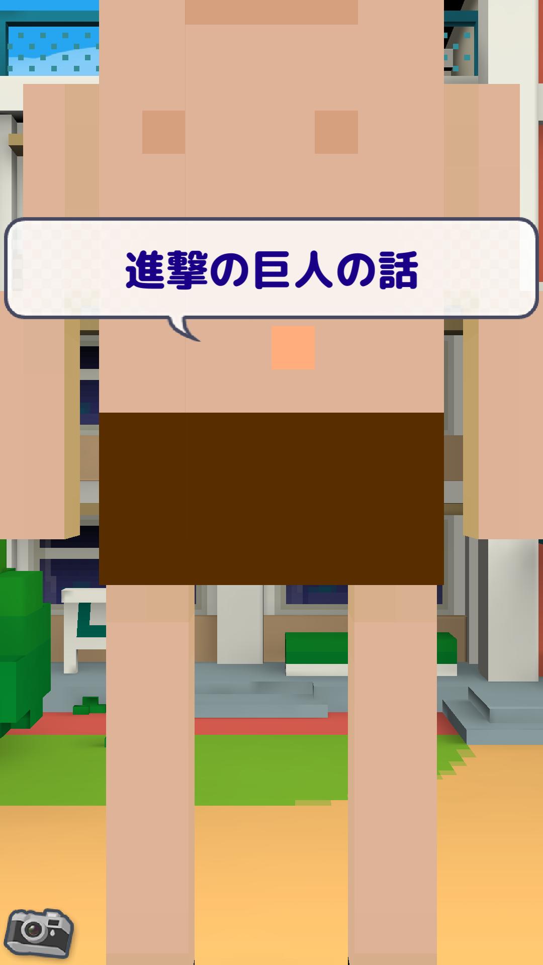 androidアプリ 俺の校長3D攻略スクリーンショット6
