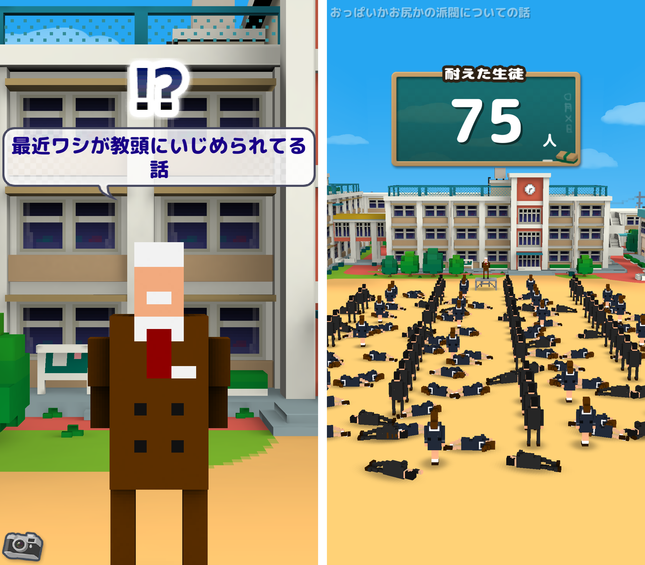 俺の校長3D androidアプリスクリーンショット1