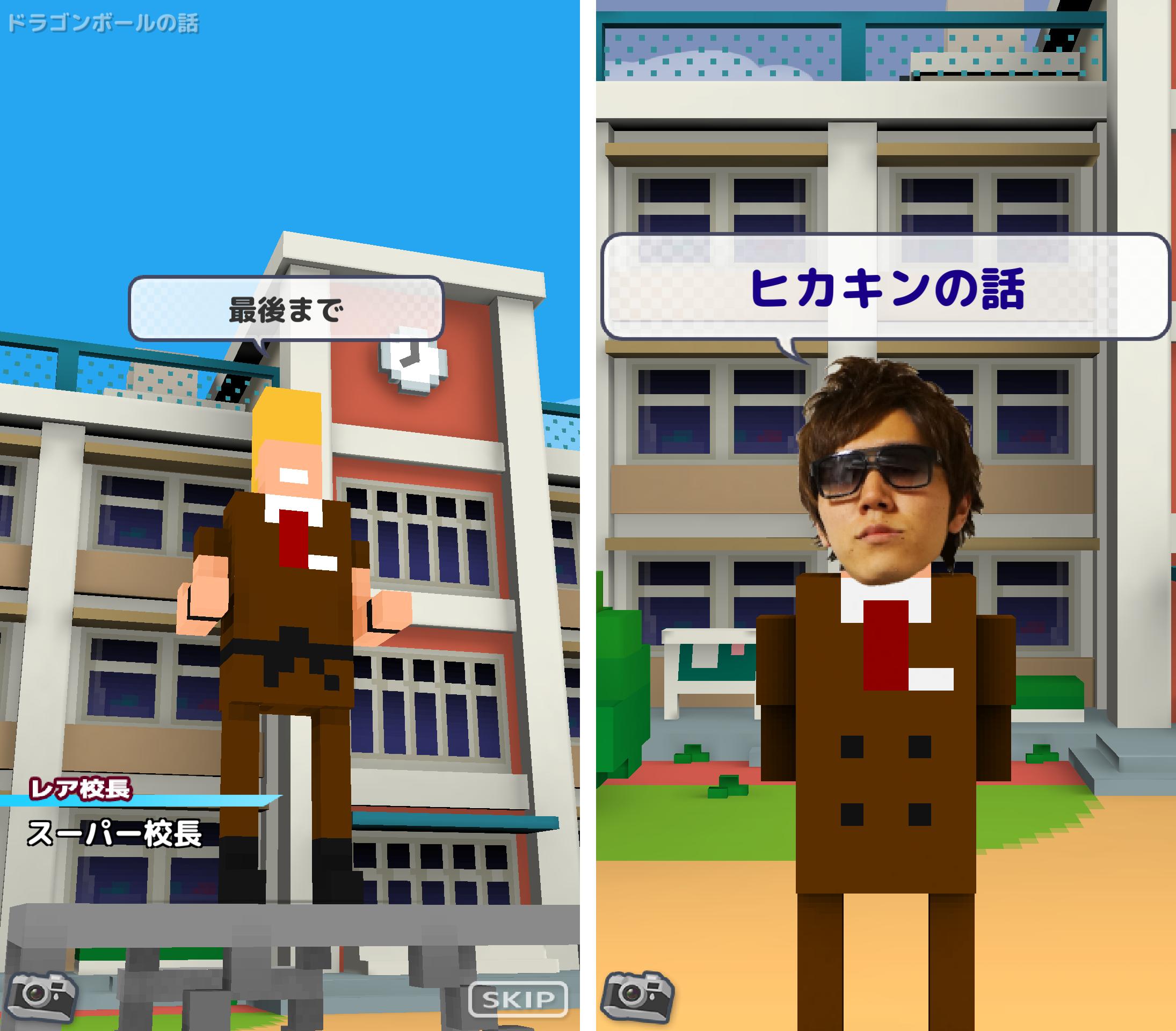 俺の校長3D androidアプリスクリーンショット2