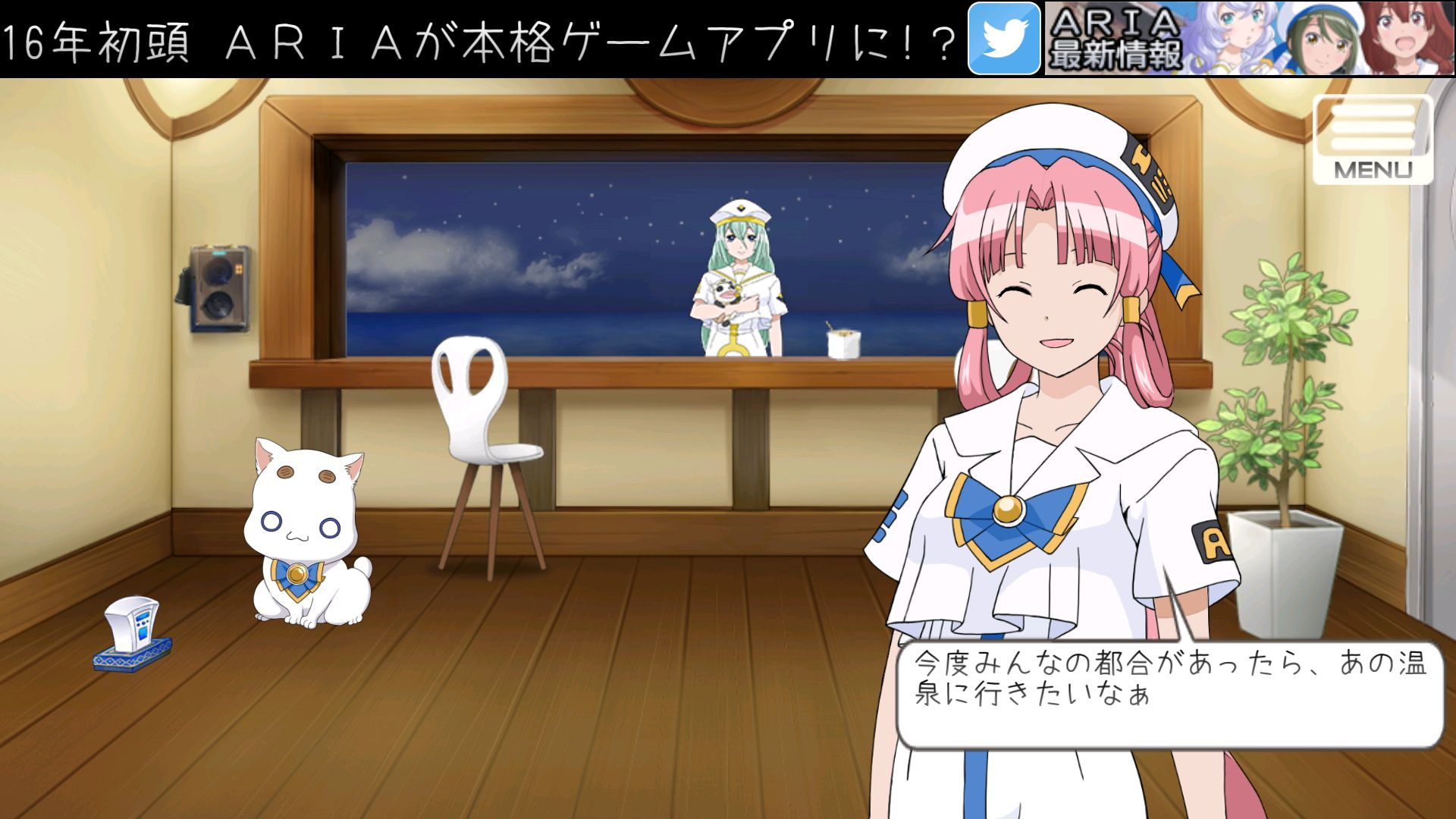ARIA The AVVENIRE androidアプリスクリーンショット1