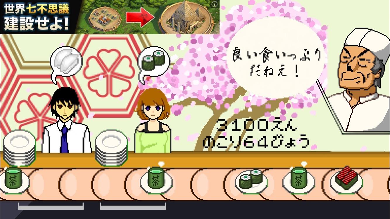 フードファイターSUSHI androidアプリスクリーンショット1