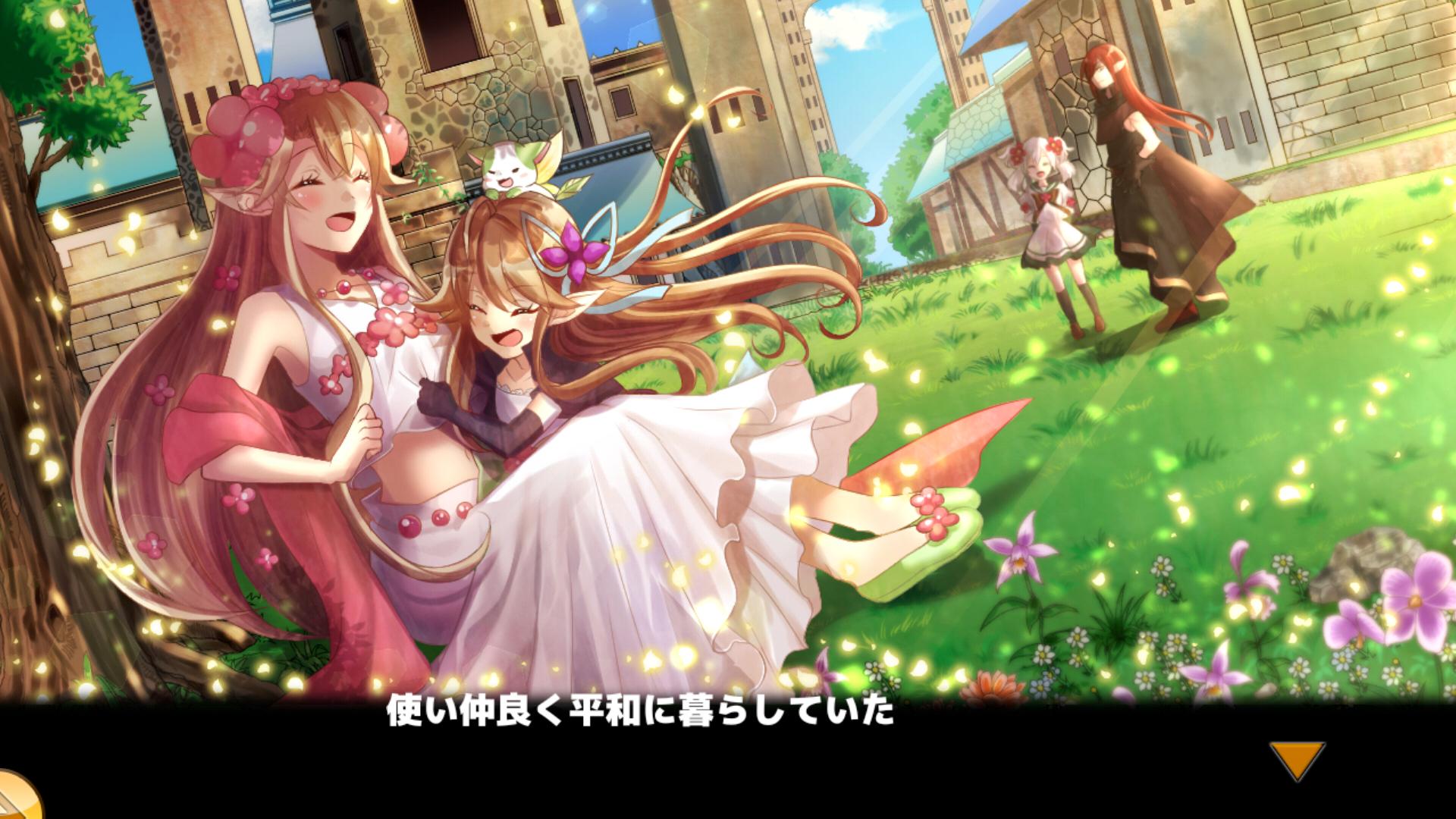 アイリスと魔王~カトレア救出作戦~ androidアプリスクリーンショット1