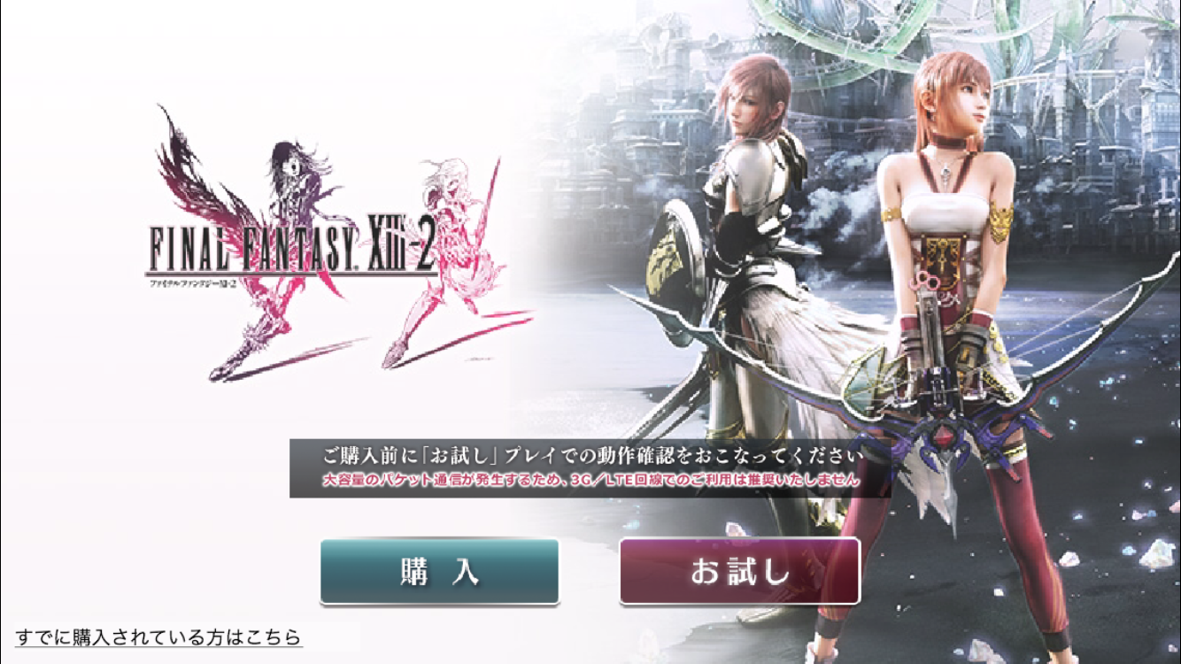 androidアプリ FINAL FANTASY XIII-2攻略スクリーンショット1