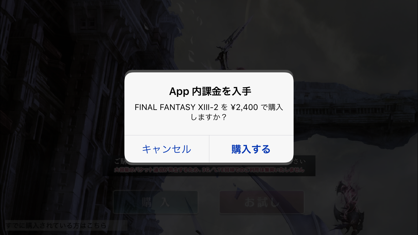 androidアプリ FINAL FANTASY XIII-2攻略スクリーンショット7