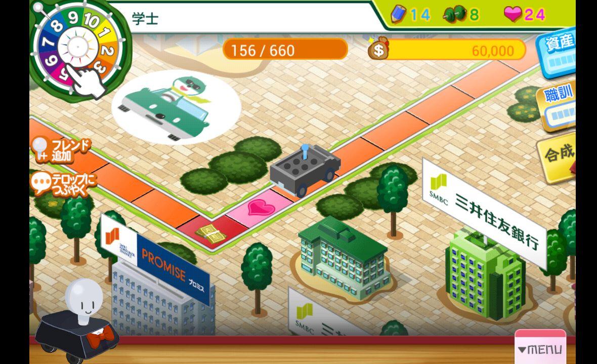 SMFG版人生ゲーム androidアプリスクリーンショット1