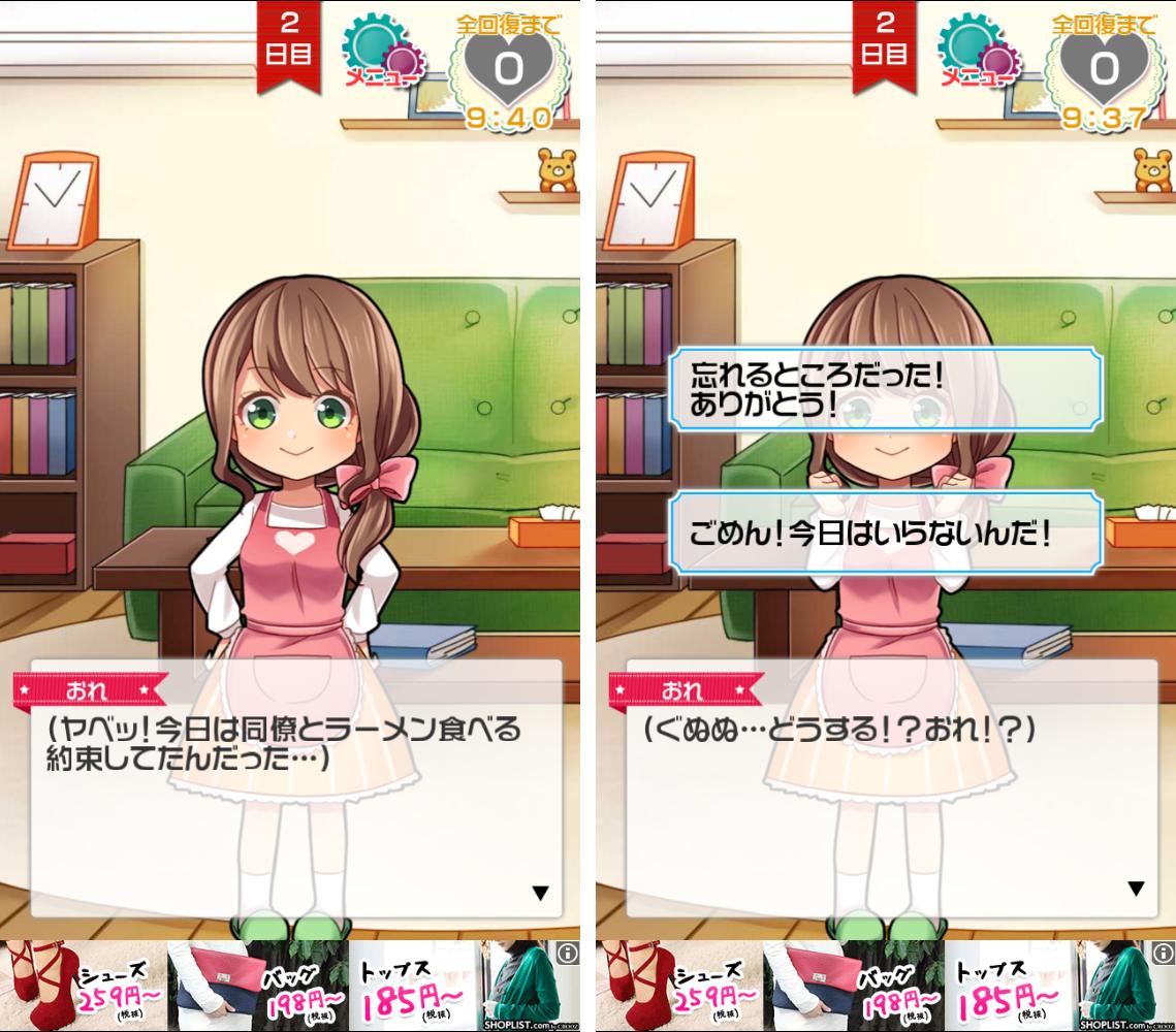 俺と鬼嫁の100日戦記 androidアプリスクリーンショット1