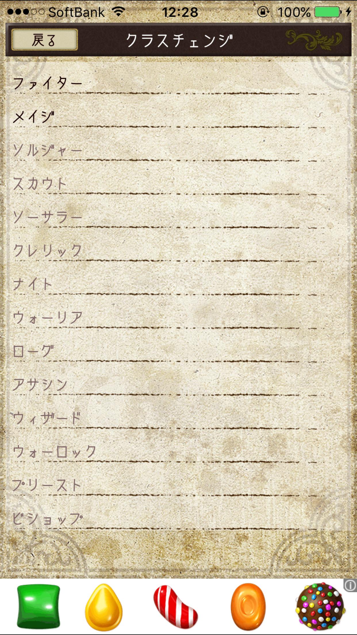 androidアプリ Knight & Dragon攻略スクリーンショット2