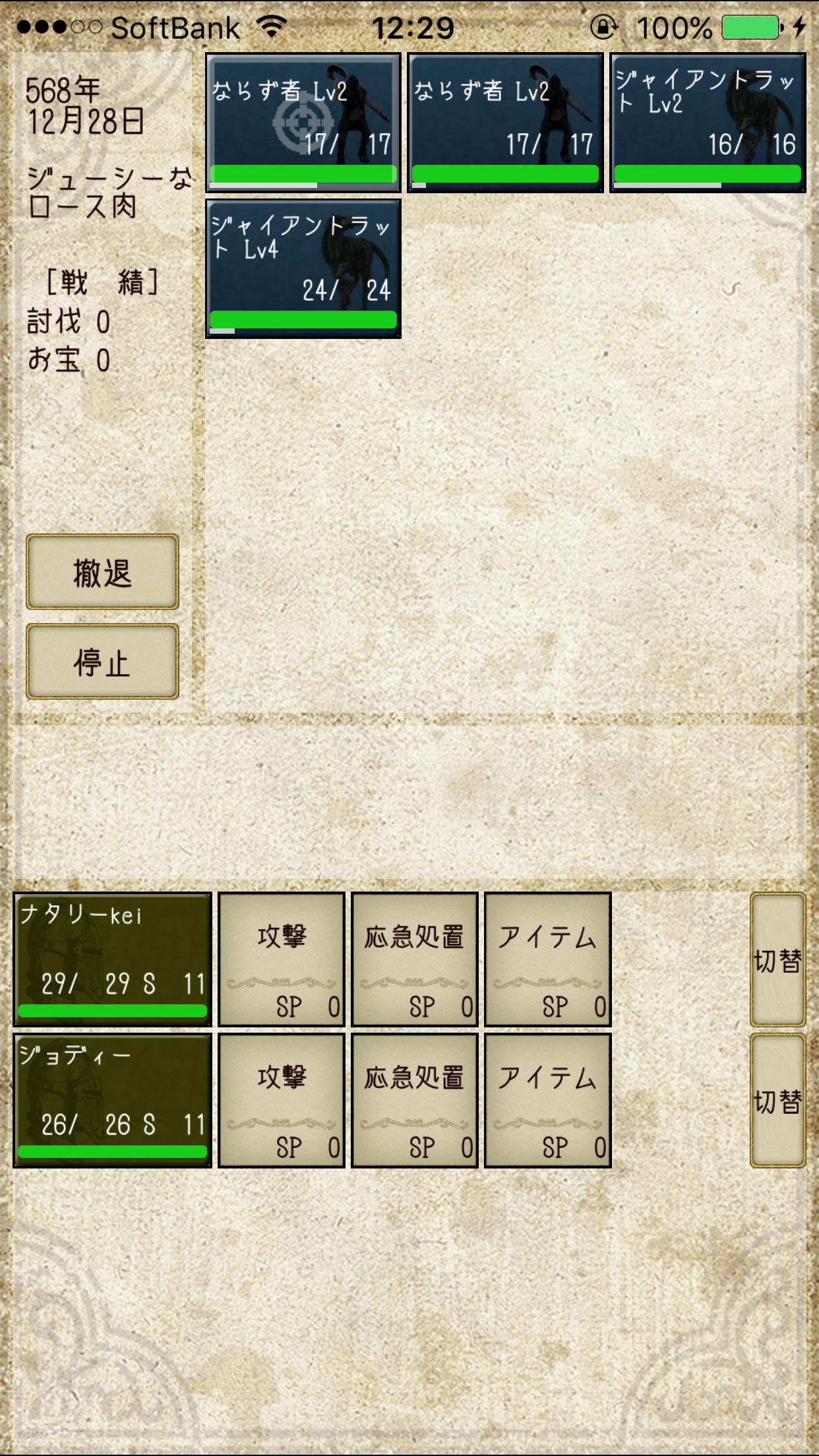 androidアプリ Knight & Dragon攻略スクリーンショット3