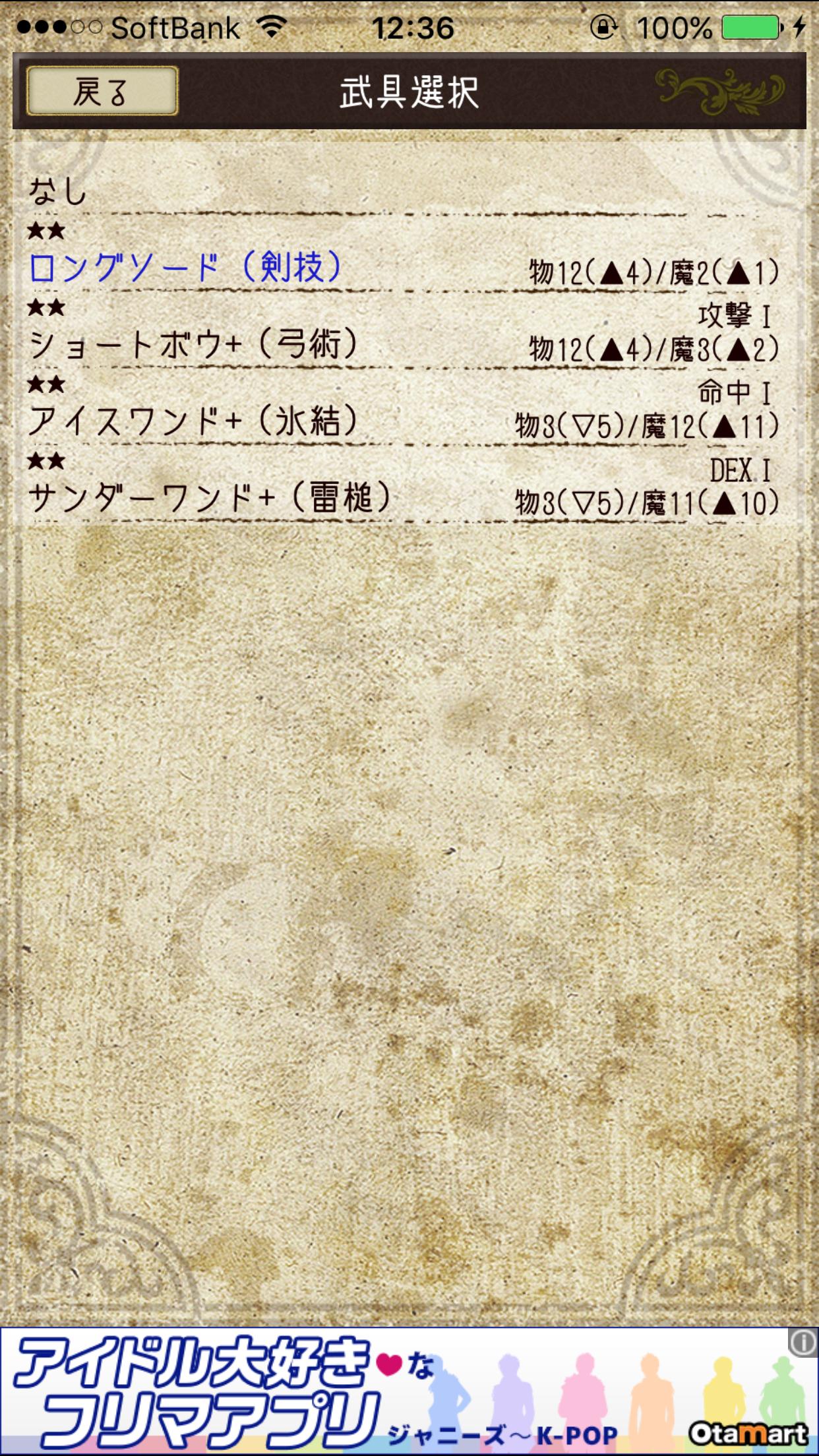 androidアプリ Knight & Dragon攻略スクリーンショット4