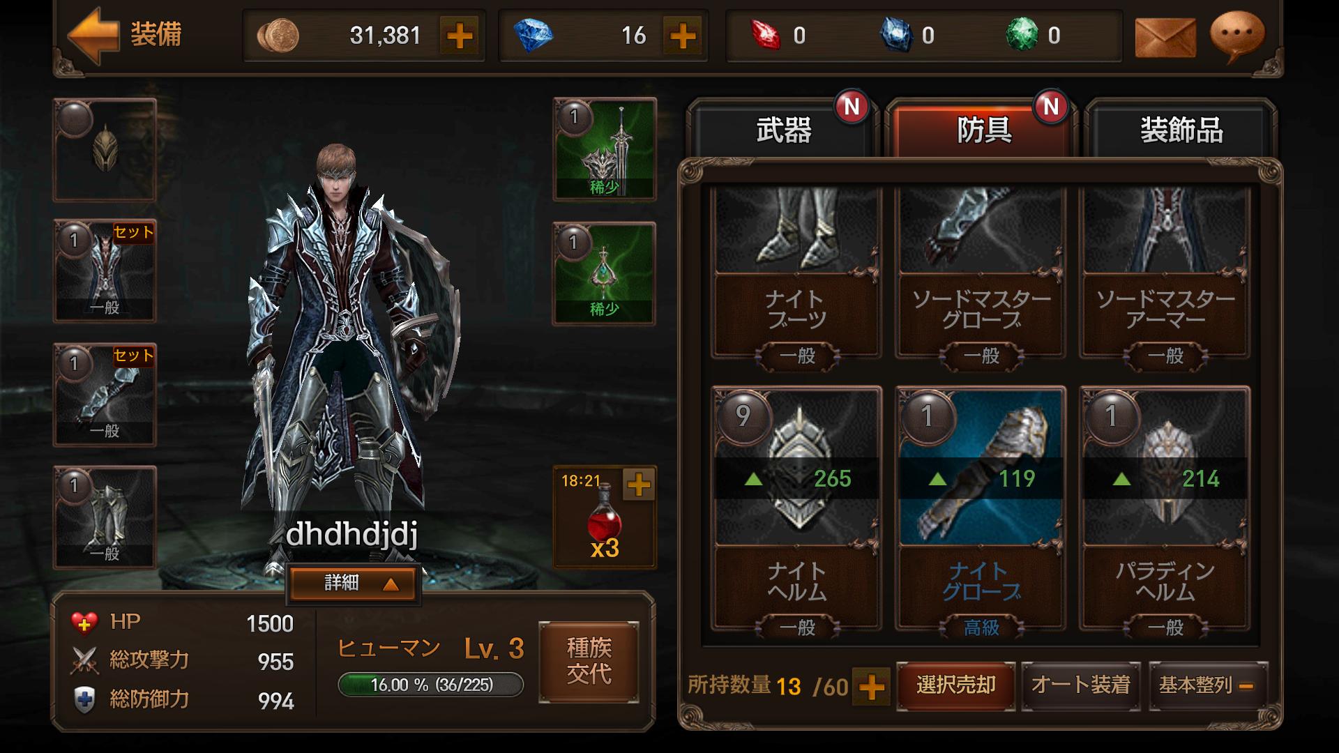 androidアプリ RAVEN(レイヴン)ドラゴンと黒い宝石攻略スクリーンショット5
