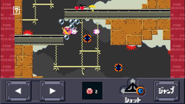 ピンクヘブン androidアプリスクリーンショット1