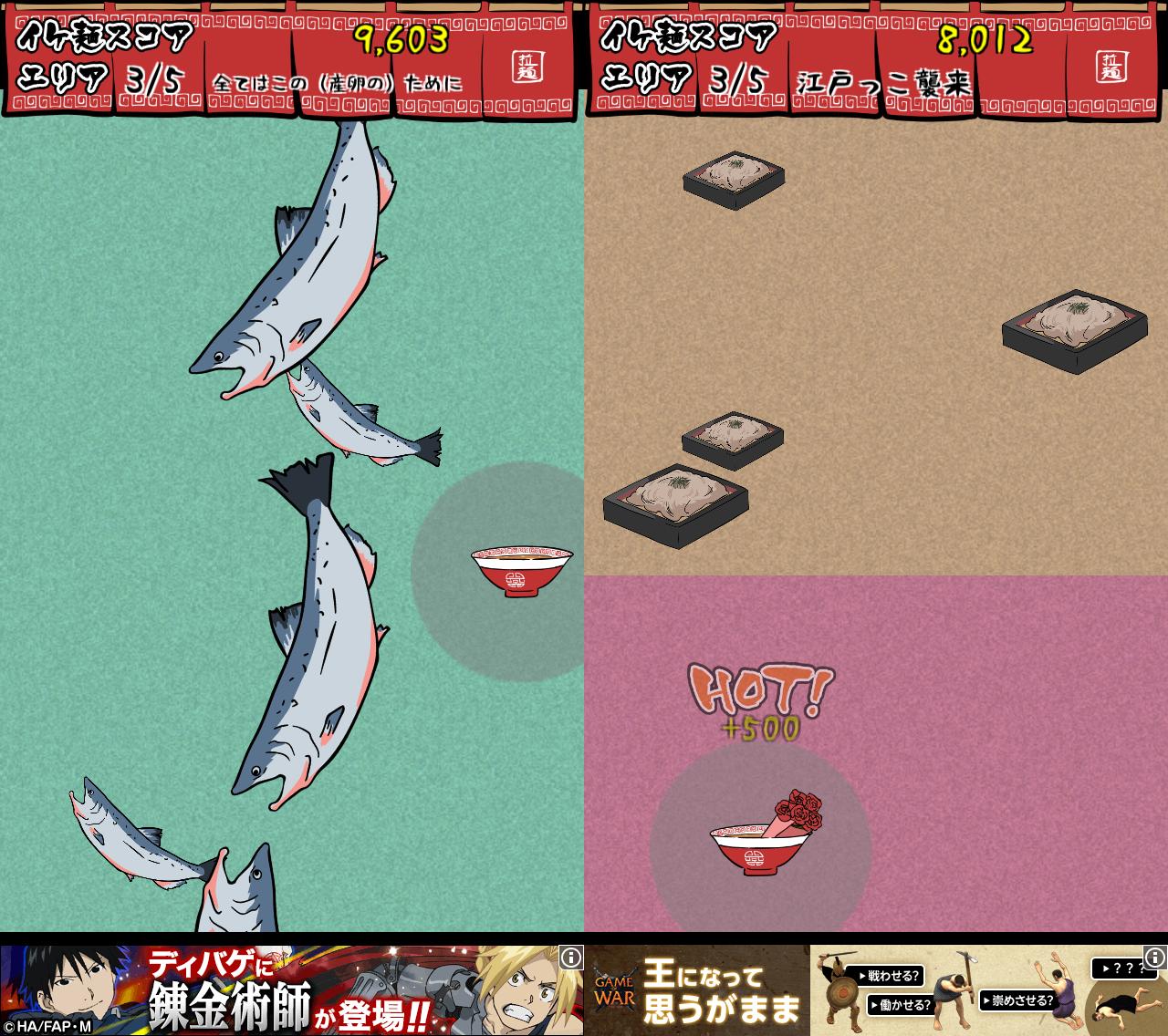 【避け×ラーメン】イケ麺はつくれる! androidアプリスクリーンショット1