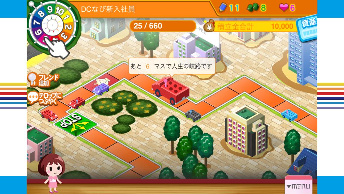 人生ゲーム 確定拠出年金編 androidアプリスクリーンショット1