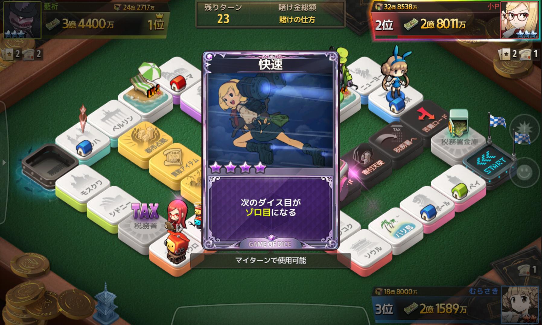 ダイスの神 androidアプリスクリーンショット2