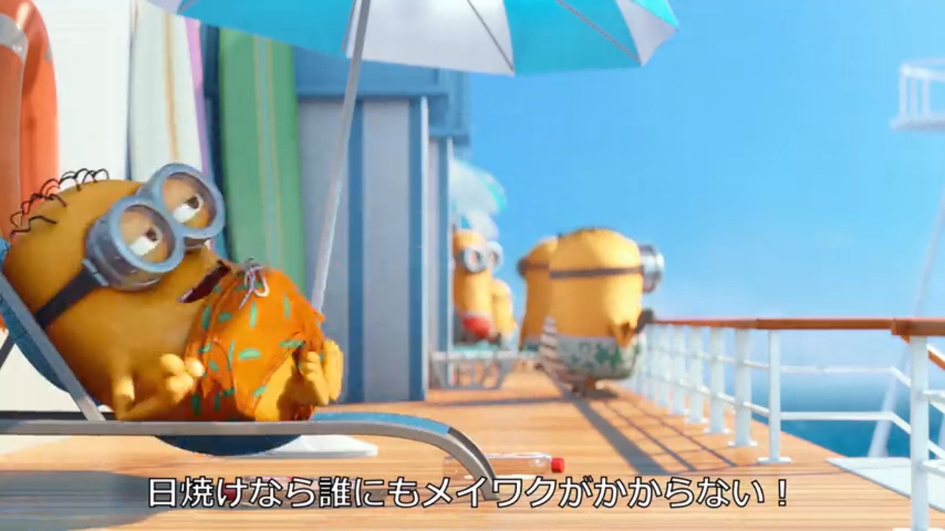 Minions Paradise™ androidアプリスクリーンショット1