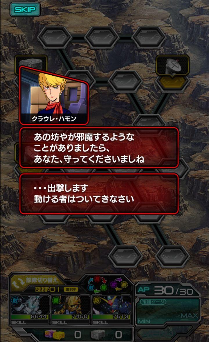 スーパーガンダムロワイヤル androidアプリスクリーンショット2