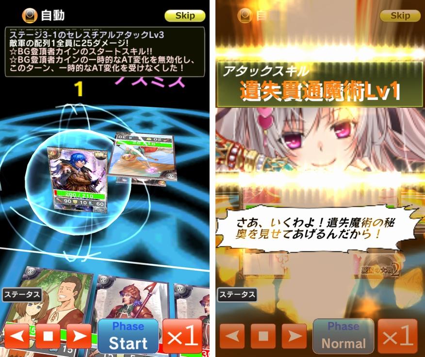 憂国の大戦2 androidアプリスクリーンショット1