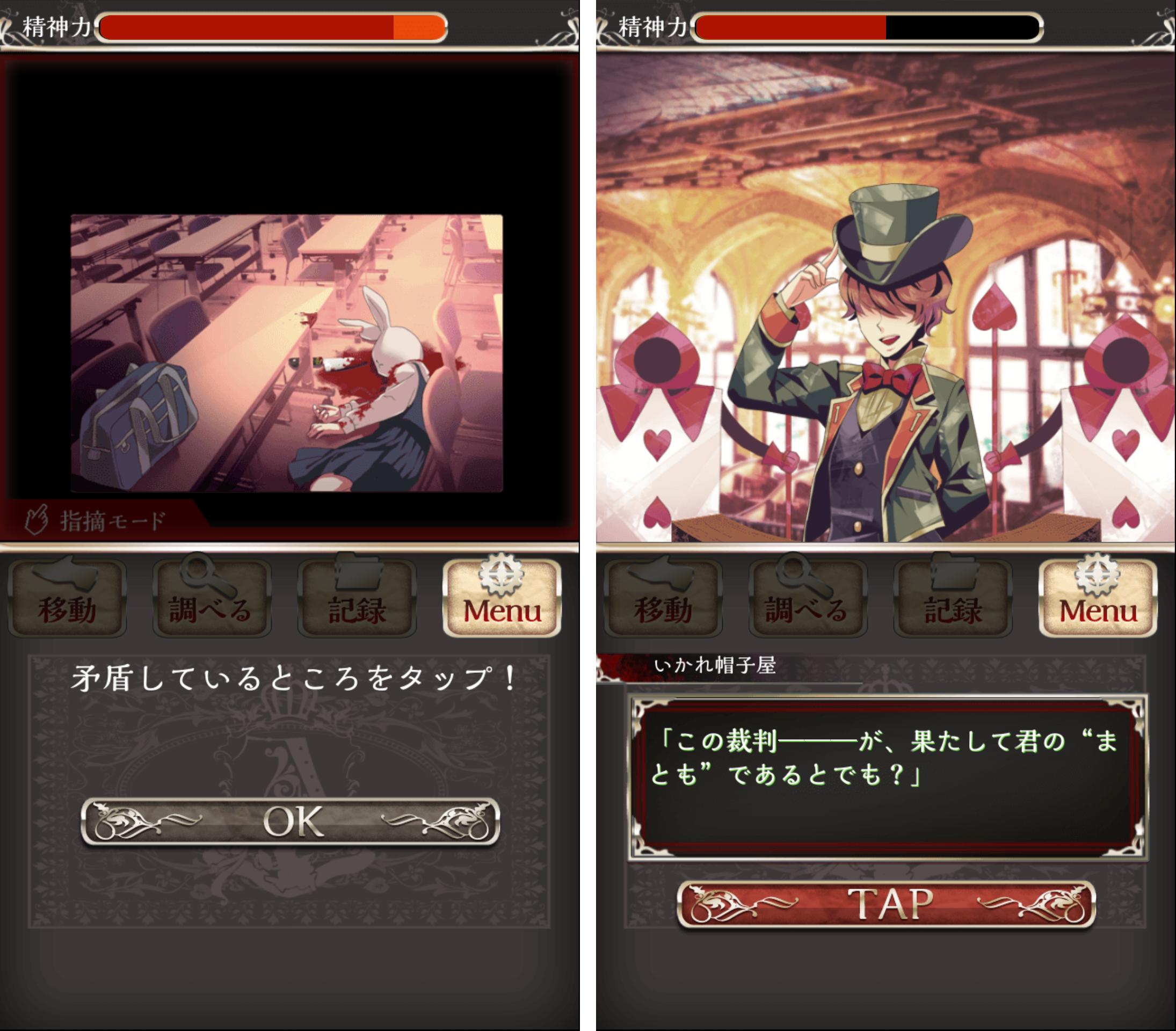 アリスの精神裁判 androidアプリスクリーンショット2