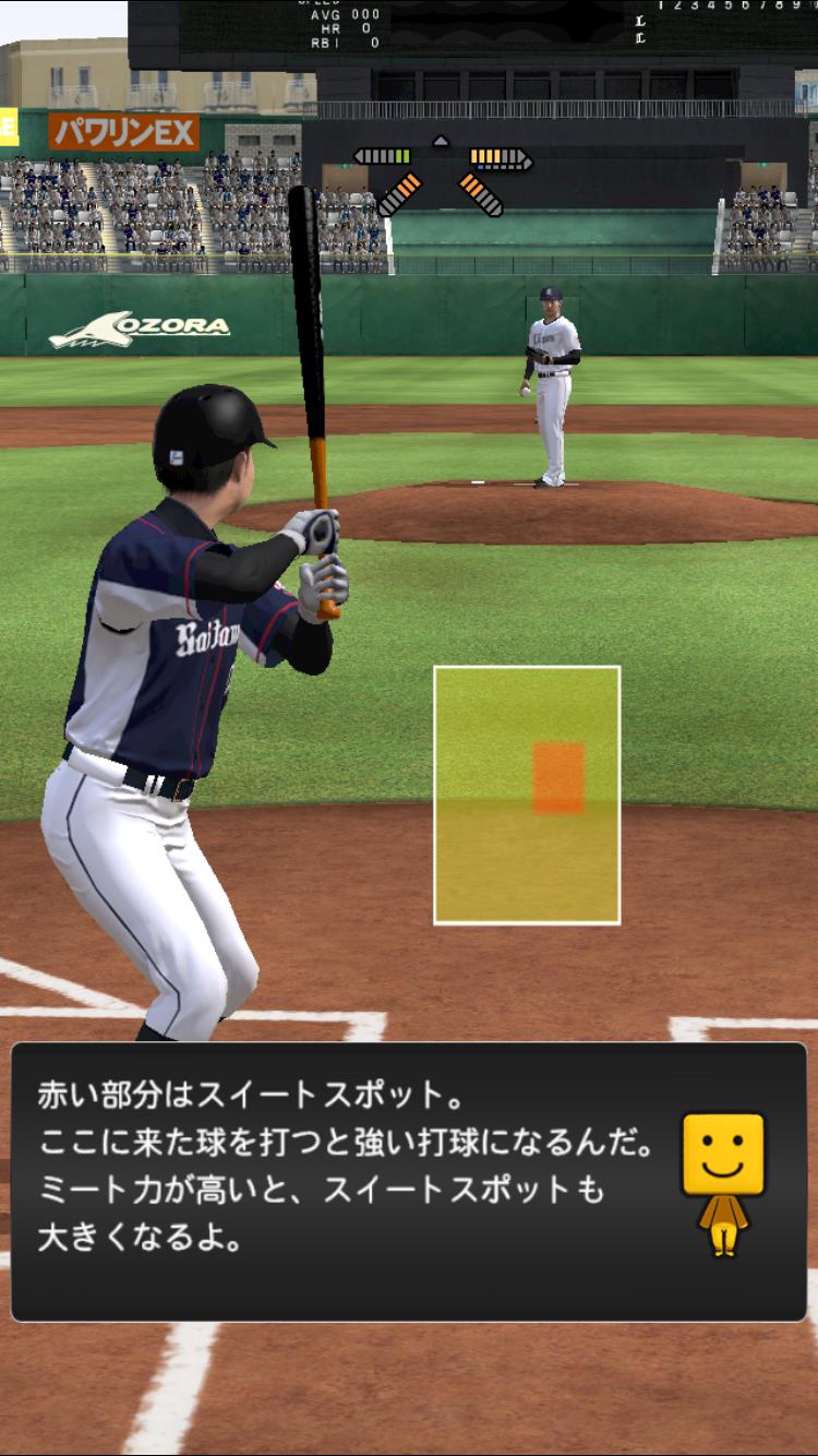androidアプリ プロ野球スピリッツA攻略スクリーンショット3