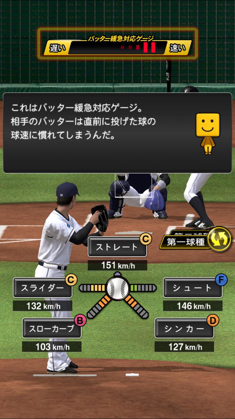 androidアプリ プロ野球スピリッツA攻略スクリーンショット4