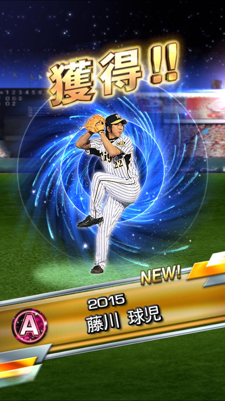 androidアプリ プロ野球スピリッツA攻略スクリーンショット5
