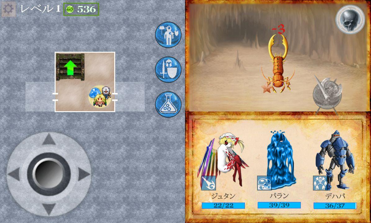ダンジョンの戦士 androidアプリスクリーンショット1