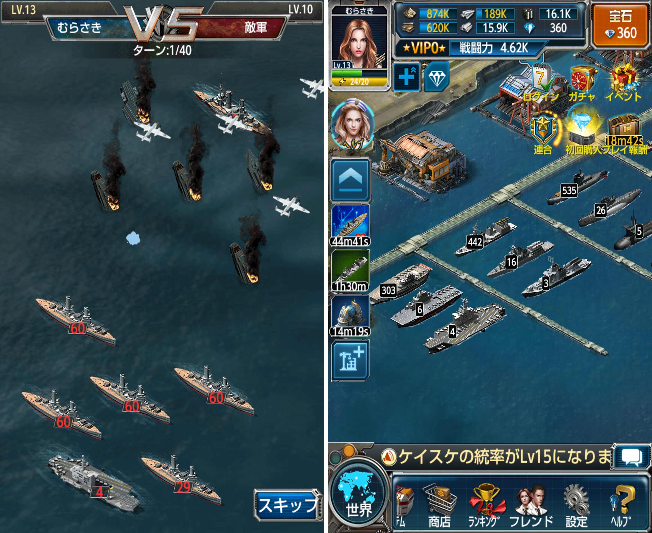 艦隊帝国 androidアプリスクリーンショット1