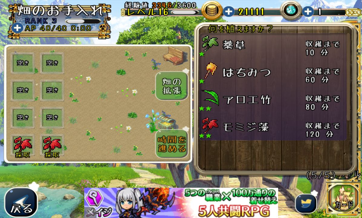 androidアプリ 隣人は魔王攻略スクリーンショット4