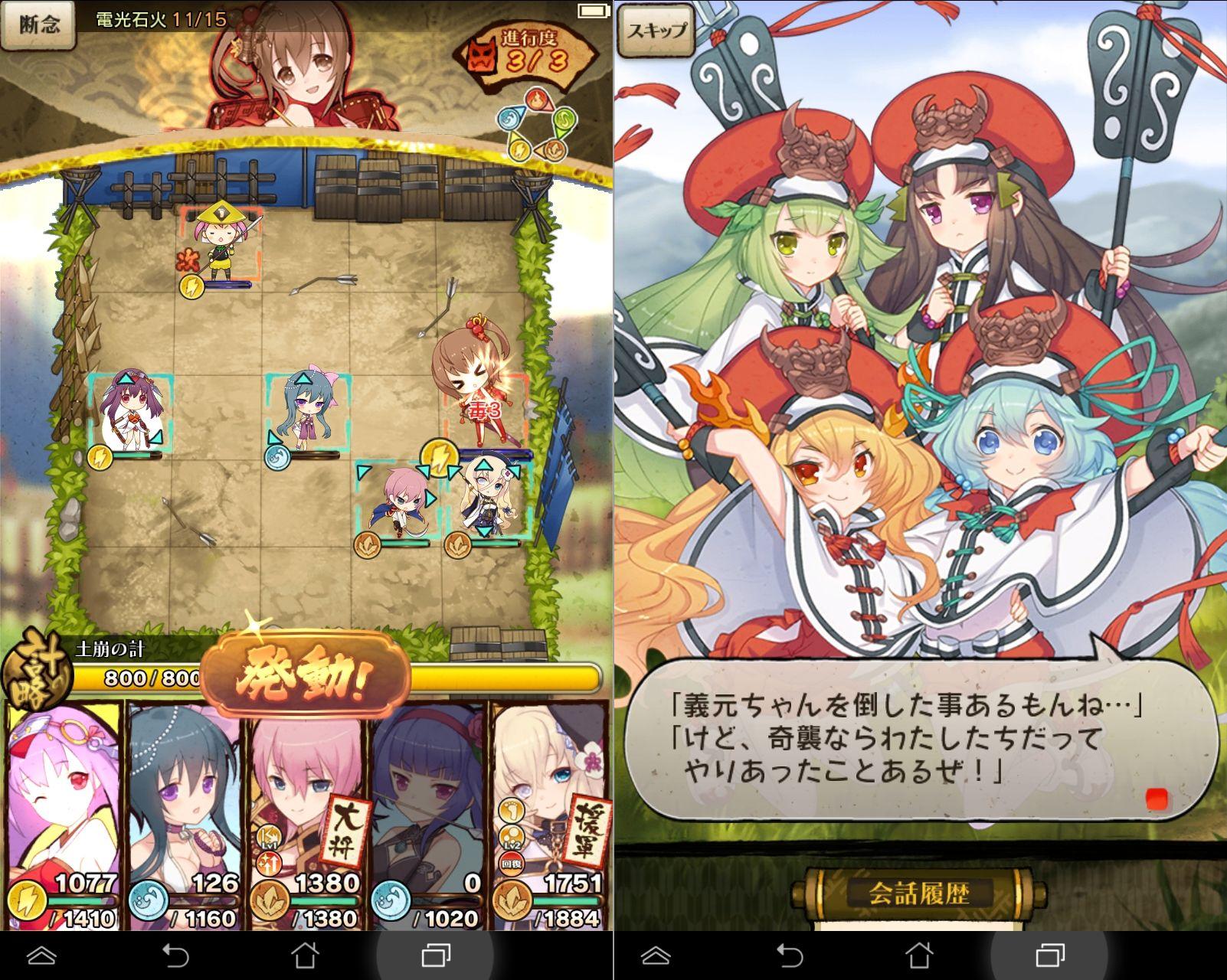 戦国姫譚MURAMASA-雅- androidアプリスクリーンショット1